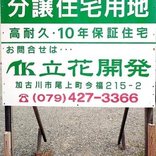 NEW!! 加古郡播磨町北野添3丁目   人気の蓮池小学校区です!