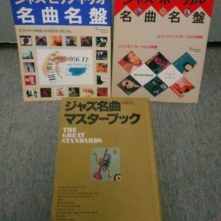 別冊Swing journal3冊セット JAZZ本 雑誌