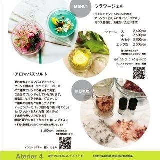 Atelier4 9月のワークショップ   【 フラワージェル&ア...