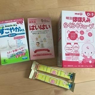 赤ちゃん粉ミルク☆北海道限定☆バラ売り可