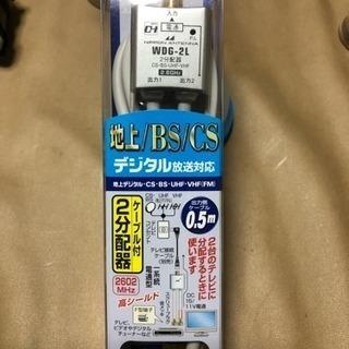 地デジ /BS/CS 2分配器  ケーブル付き