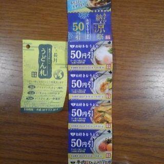 丸亀うどん クーポン券 9月15~末迄 約300円お得に オマケ付...