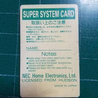 NEC PCエンジン CD-ROM2 スーパーシステムカード SUPER SYSTEM CARD - 世田谷区