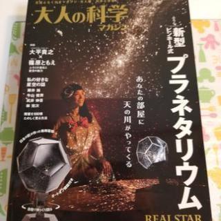 取引中】おうちが宇宙!プラネタリウム★大人の科学