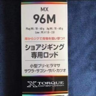 ダイワ ジグキャスターMX 96M