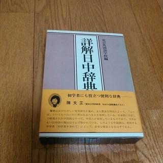 北京外国語学校編 詳解日中辞典