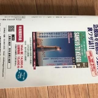 オール株価チャンス 2018年9月1日号