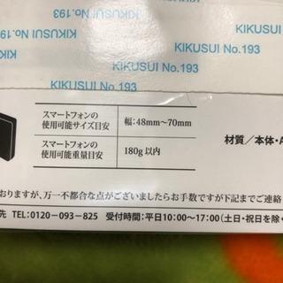 スマホクリップスタンド(非売品) 2個 - 携帯電話/スマホ
