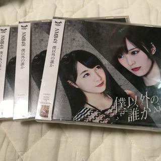 (無料配布)NMB48 僕以外の誰か 劇場版 未開封CD