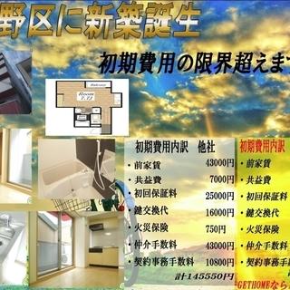★初期費用750円!★
