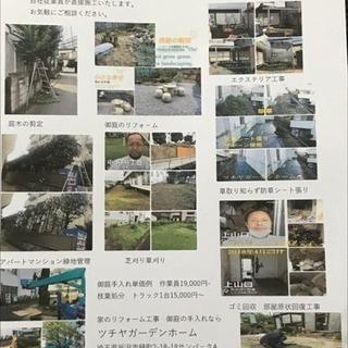 アパートマンションの植栽管理 伐採なら ツチヤガーデンホームへ(...