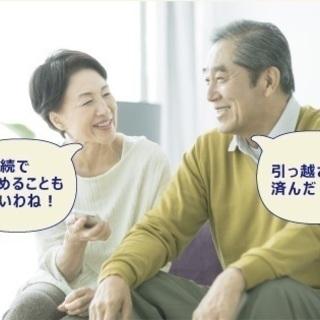 【愛媛県在住の方に朗報】実は、自宅を売却してお金を得つつも そのま...