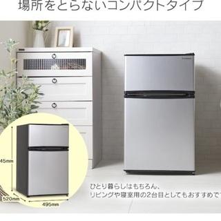 保証期間内★約40%割引★美中古品 冷蔵庫 一人暮らし 小型 小...