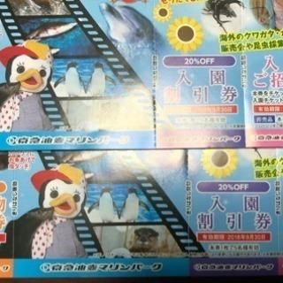 ★お取引中★京急油壺マリンパーク 入園招待券2枚セット