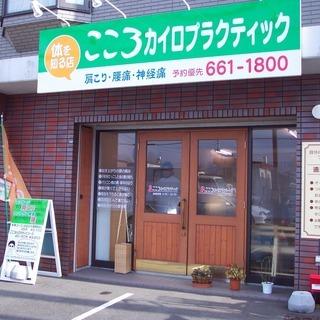 【札幌市西区の不妊/妊活サポート専門整体院】こころカイロプラクティック - ボディケア