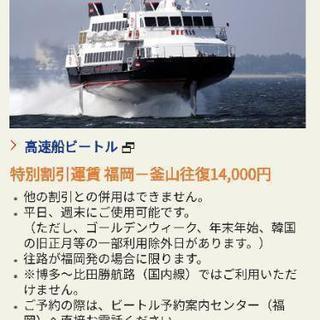 1万4000円で韓国旅行へ行けます