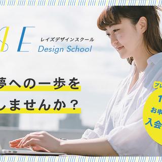 副業に!中学生・高校生も通える個別指導のデザインスクール!