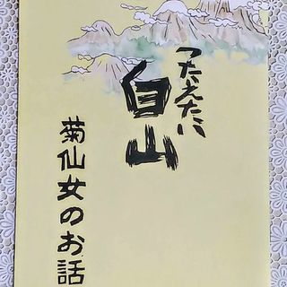 民話絵本冊子
