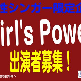 <出演者募集> 【千葉・柏市】女性シンガー限定ライブ「Girl's...