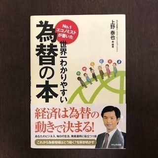 為替の本 ビジネス 参考書