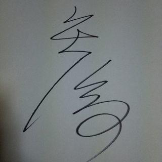 大相撲 矢後関さんのサインです