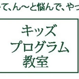 赤穂プログラミング教室 小学生向け