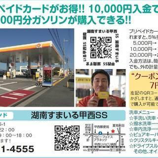 ガソリンを安く!!!プリペイドカードがお得!! 最大2499円分...