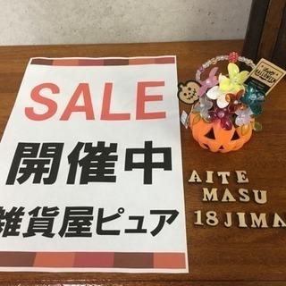 全品半額ボックスあり  セール開催中 雑貨屋ピュア 沖縄雑貨屋