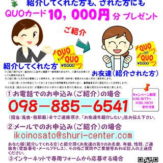 介護のお仕事 お友達紹介キャンペーン スタート!1万円分のQUOカ...