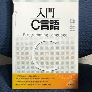 入門 C言語