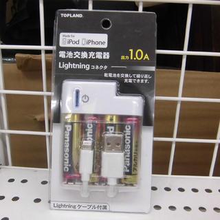 新品 トップランド(TOPLAND) Lightningコネクタ...
