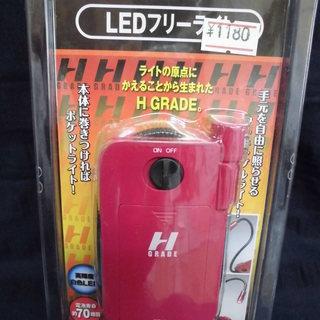 FUJITSU LEDフリーライト フジツー LEDライト ポケ...