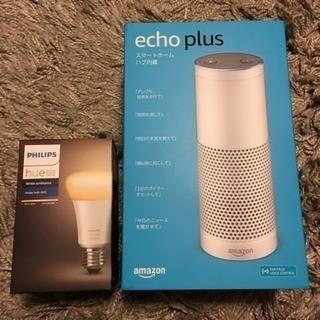アマゾンエコー プラス ホワイト & Philips AI ランプ