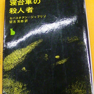 【658】 寝台車の殺人者 セバスチアン・ジャプリゾ 望月芳郎訳...