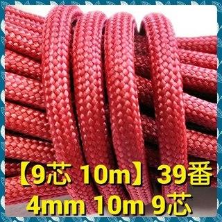 ★9芯 10m【39番】パラコード★4mm 10m 9芯★アウト...