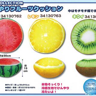 ひんやりフルーツクッション  レモン 【新品未使用】
