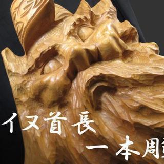 北海道工芸★アイヌ 首長 一本彫り★重量感あり 高さ53cm 重...