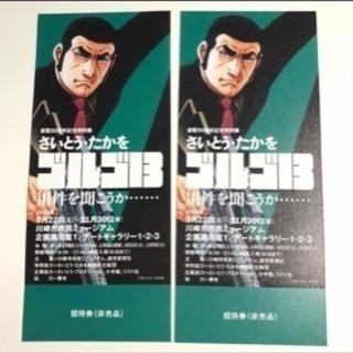 連載50周年記念特別展「さいとう・たかを ゴルゴ13」チケット