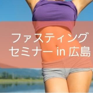 【満席】ファスティングセミナー in 広島 10/19