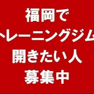福岡県にトレーニングジムを出店したい方