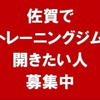 佐賀県にトレーニングジムを出店したい方