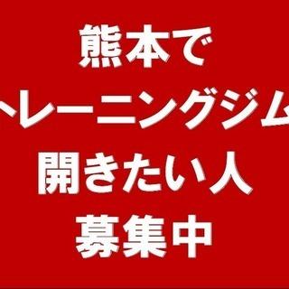 熊本県にトレーニングジムを出店したい方