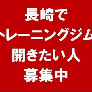 長崎県でトレーニングジムを出店したい方