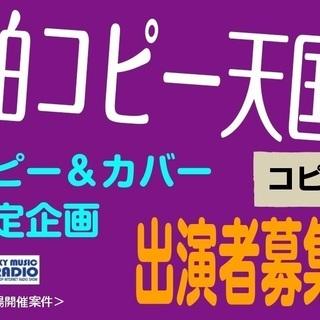 <出演者募集>コピー&カバー限定ライブ。【千葉・柏市】
