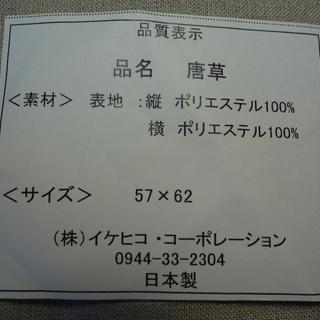 仏前座布団カバー(唐草・金襴)ヨコ57 ×タテ62 cm 800円 - 売ります・あげます