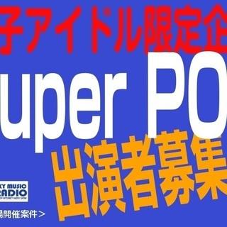 <出演者募集>アイドル限定ライブ「Super POP」出演者募集!...