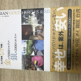 とっておきのアジアの宿 金の5000円ホテル 銀の3000円ホテル