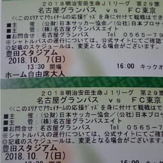 10/7(日) 名古屋グランパスVSFC東京 ホーム自由席2枚セット