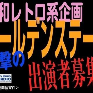 <出演者募集> 昭和レトロ系ライブ「ゴールデンステージ」出演者募集...