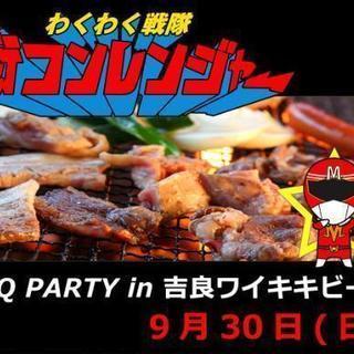 ■西尾■BBQparty in吉良ワイキキビ-チ
